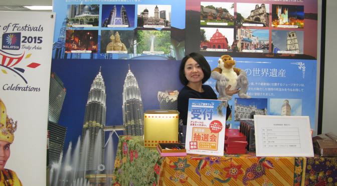 マレーシア留学フェア2015【写真集】